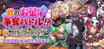 「ゴシックは魔法乙女~さっさと契約しなさい!~」ハロウィン特大イベントが開催!