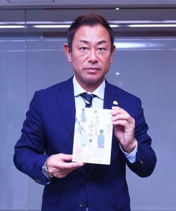 著書「あおいとりの贈り物」を刊行した赤間源太郎さん