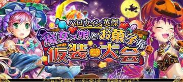 「戦国炎舞 -KIZNA-」にてイベント「ハロウィン英傑 -魔女っ娘とお菓子な仮装大会-」が開催!