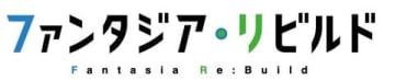 「ファンタジア・リビルド」のロゴ