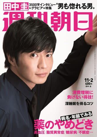 田中圭さんが表紙を飾った「週刊朝日」2018年11月2日号