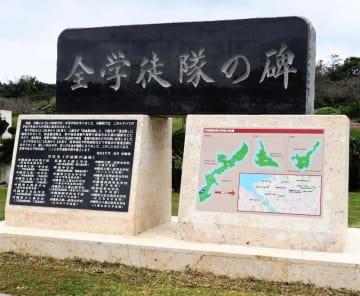 県平和祈念公園内に建つ全学徒隊の碑=糸満市摩文仁