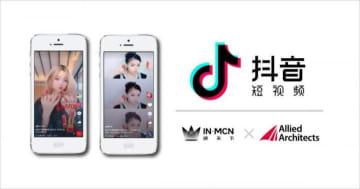 1日1.5億人利用の中国動画アプリの認定インフルエンサーを登用して広告支援、その他
