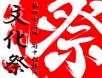 【関東・11月】刑務所・拘置所の矯正展まとめ