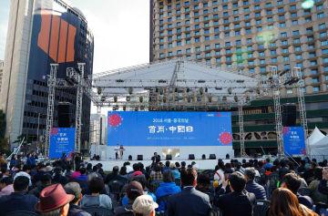 第6回「ソウル·中国デー」、韓国で開催