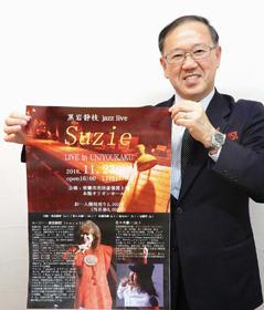 道内のジャズシンガーの草分け的存在である黒岩静枝さんのライブをPRする山下代表