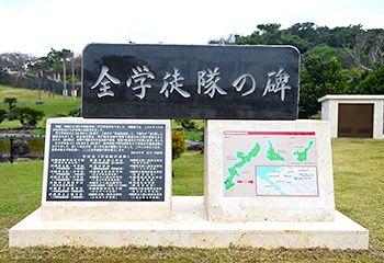 全学徒の犠牲数明記へ 沖縄県方針 碑のそばに説明板 糸満市摩文仁