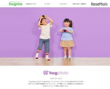hugphoto(ハグフォト)
