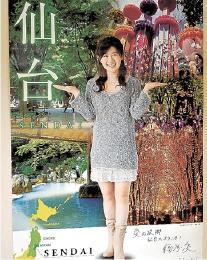仙台市役所庁舎内に張られている福原選手のポスター。洋服姿で仙台の観光をPRする