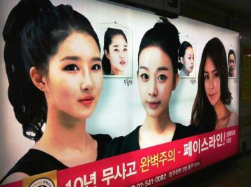 韓国女性が整形を考え直すように、外見重視の社会に反旗―英紙
