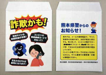 県警と県遊技業協同組合が作成した架空請求詐欺被害防止の啓発封筒