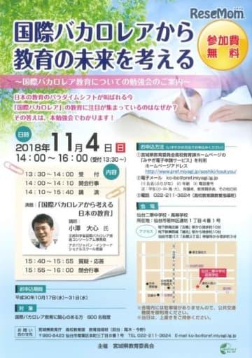 国際バカロレア教育についての勉強会