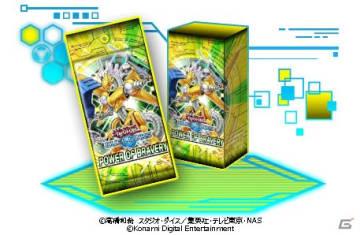 「遊戯王 デュエルリンクス」新たなシンクロデッキ構築が楽しめる新BOX「パワー・オブ・ブレイブ」が登場!