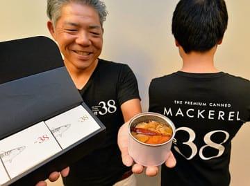 製法や素材にこだわったサバ缶「No・38」=大阪市西区のアバランチ