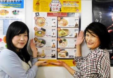 26日から「ラーメン合戦」 白河東西8店売り上げ競う