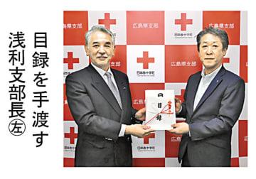 全国厚板シヤ工組と中国支部、西日本豪雨被災地に義援金