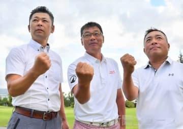 「無理しないゴルフ」で上位入賞を狙う(左から)吉山、梅山、木村
