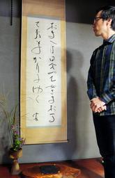 豊岡市で新たに見つかった野口雨情の直筆書。「田舎乙女」という民謡の一節がしたためられている=豊岡市日高町