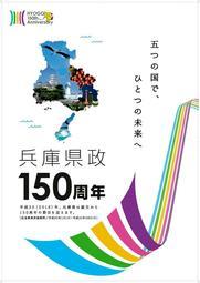 兵庫県の「県政150周年」