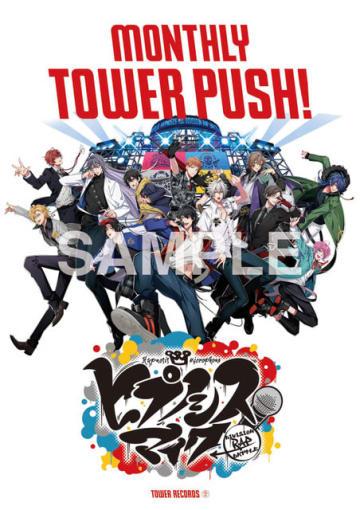 マンスリー・タワー・プッシュ コラボポスター(C)2018 KING RECORD Co., Ltd. All Rights Reserved.(C)2018 Tower Records Japan Inc.