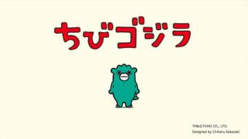絵本『がんばれ ちびゴジラ』1,300円(税別)TM&(C)TOHO CO., LTD.Designed by Chiharu Sakazaki