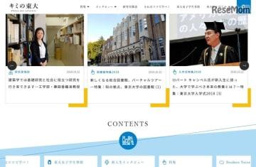 高校生や受験生が東京大学をもっと知るためのWebサイト「キミの東大」