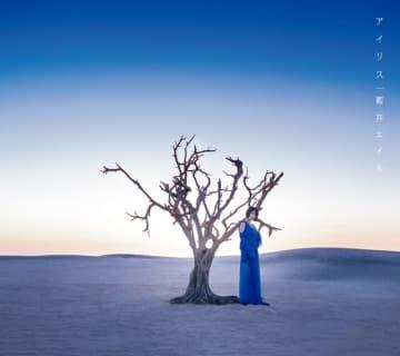 『ソードアート・オンライン アリシゼーション』EDテーマ、藍井エイルさんの新曲「アイリス」が10月23日よりサプライズ配信スタート