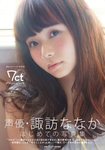 「諏訪ななか1st写真集 7ct -Nanacarat-」3,200円(税別)(C)Shufunotomo Infos Co.,Ltd. 2018