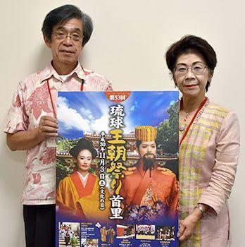 琉球王朝祭り、来月3日開催 首里振興会「来場を」