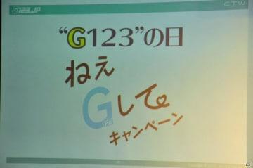 元ベイビーレイズJAPAN 傳谷英里香さんが解散後初登場!ゲームポータルサイト「G123.jp」キャンペーン発表会をレポート