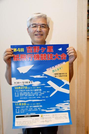 参加者を募るチラシを持つ「さざんか塾」の多良淳二さん=佐賀新聞社