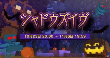 「TROVE」日本語版にてハロウィンイベントなどの開催を含むアップデートVer1.08が実施!