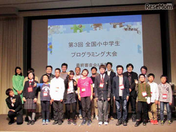 第3回 全国小中学生プログラミング大会 最終審査会