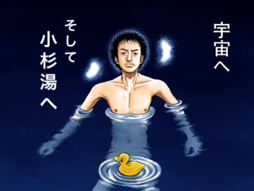 「宇宙兄弟の湯」ビジュアル