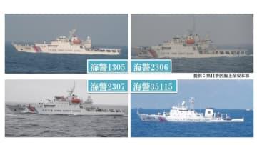 <尖閣情勢>10月23日、中国海警4隻が接続水域を航行中