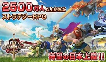 本格ストラテジーRPG「アート・オブ・コンクエスト」日本版の事前登録が開始!