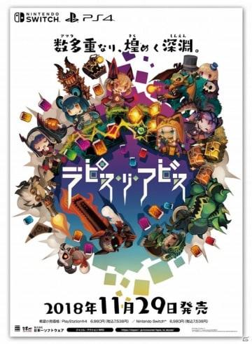 「ラピス・リ・アビス」の店頭体験会が大阪にて開催!オリジナルノベルティの配布も実施