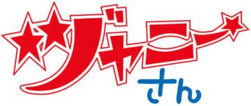 【マンガ】「ハピバ、ヅャニーさん☆」【『ヅャニーさん』第67回】