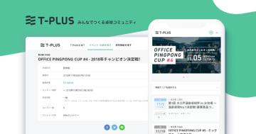 日本最大級の卓球大会・イベント・施設検索サイト「T-PLUS」の正式版が提供開始