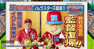 「プロ野球 ファミスタ マスターオーナーズ」野村克也氏がファミスタで監督復帰!