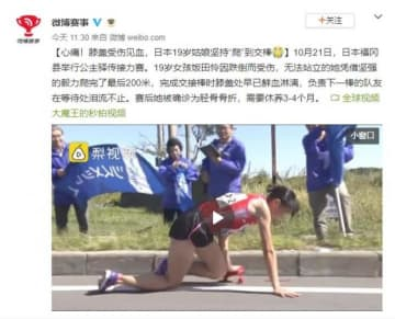 膝から血を流しはってたすきつなぐ…、日本の駅伝女子選手に中国ネット心痛=「泣いた」「なぜ止めなかった」