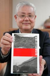 研究者や行政職員らが執筆した書籍「映画に学ぶ危機管理」=尼崎市内