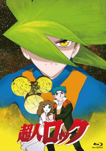 「超人ロック<劇場版>」Blu-ray 4,700円(税別)(C)聖 悠紀/日本アニメーション・松竹