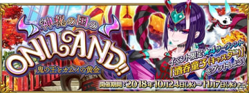 「Fate/Grand Order」イベント「神秘の国のONILAND!!」の詳細が発表!