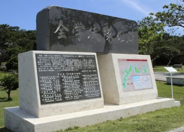 沖縄県糸満市の平和祈念公園に建立された「全学徒隊の碑」