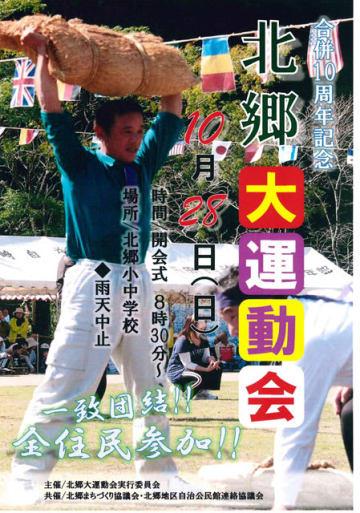 28日に開催する北郷大運動会のポスター