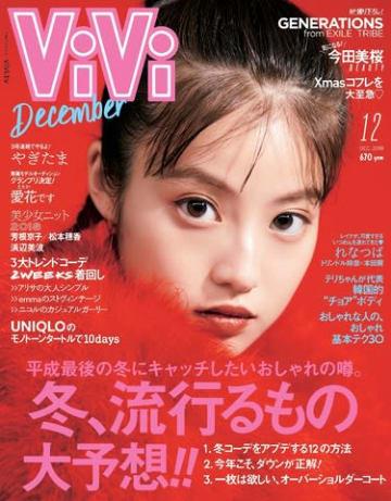 今田美桜さんが表紙に登場した女性ファッション誌「ViVi」12月号