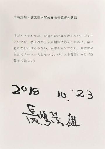 巨人の長嶋茂雄元監督の直筆のサインが添えられたメッセージ=23日午後、東京都千代田区