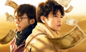 映画「億男」のビジュアル (C)2018映画「億男」製作委員会