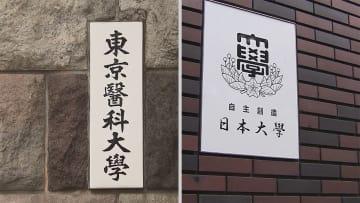 東京医科大と日大の私学助成保留に 不正入試やアメフト問題